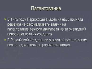 Патентование В 1775 году Парижская академия наук приняла решения не рассматри...