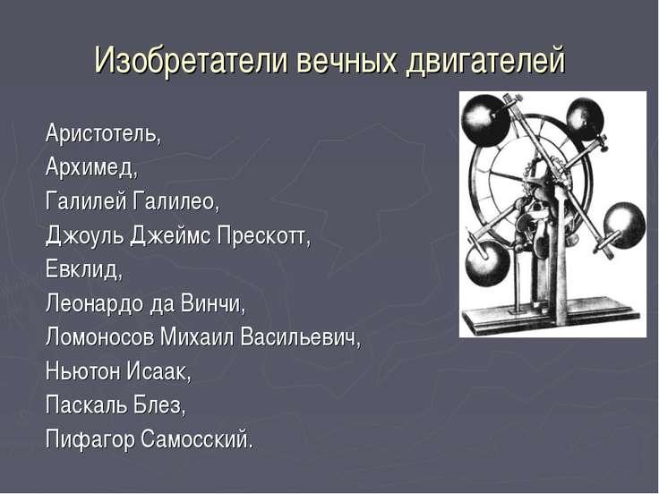 Изобретатели вечных двигателей Аристотель, Архимед, Галилей Галилео, Джоуль Д...