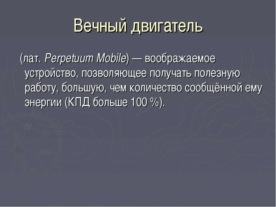 Вечный двигатель (лат.Perpetuum Mobile) — воображаемое устройство, позволяющ...