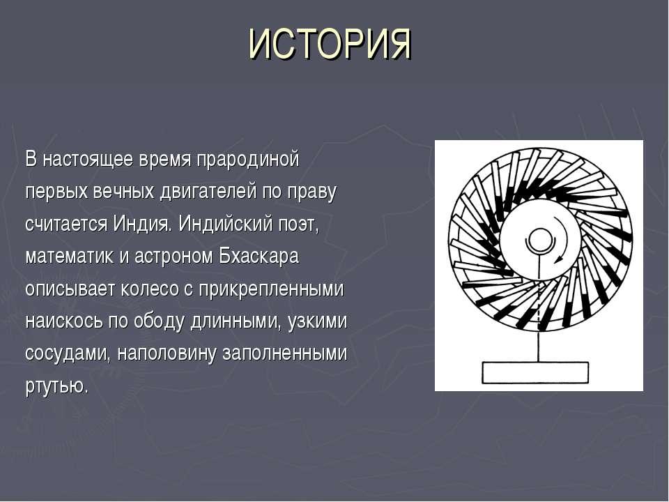 ИСТОРИЯ В настоящее время прародиной первых вечных двигателей по праву считае...