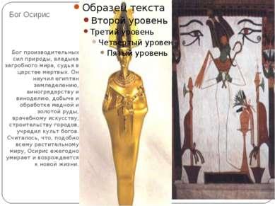 Бог Осирис Бог производительных сил природы, владыка загробного мира, судья в...