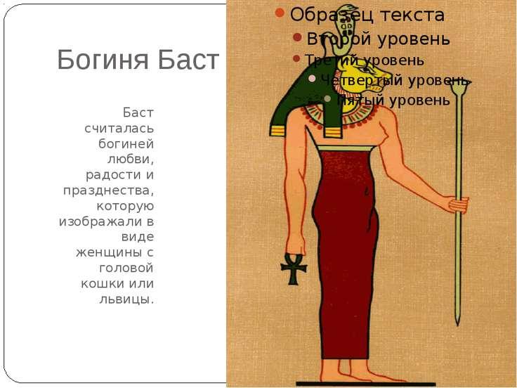 Богиня Баст Баст считалась богиней любви, радости и празднества, которую изоб...