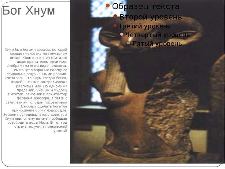 Бог Хнум Хнум был богом-творцом, который создает человека на гончарном диске....