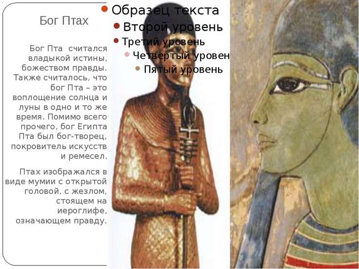 Бог Птах Бог Пта считался владыкой истины, божеством правды. Также считалось,...