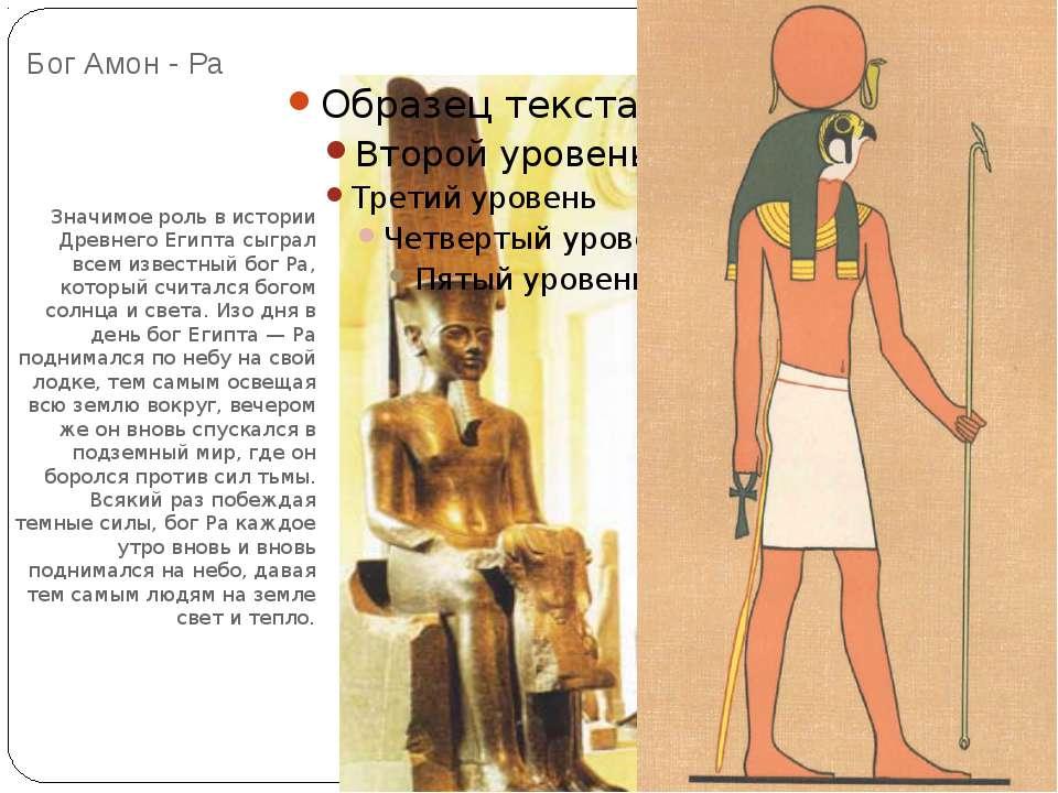 Бог Амон - Ра Значимое роль в истории Древнего Египта сыграл всем известный б...
