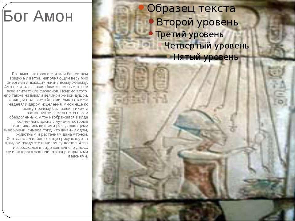 Бог Амон Бог Амон, которого считали божеством воздуха и ветра, наполняющим ве...