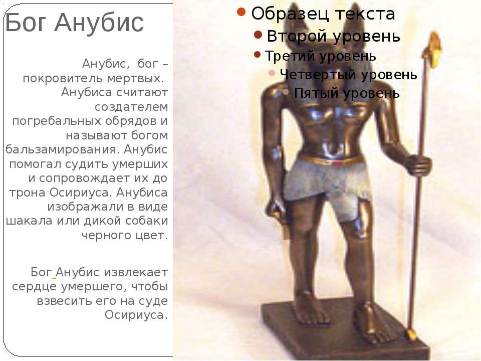 Бог Анубис Анубис, бог – покровитель мертвых. Анубиса считают создателем погр...