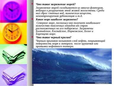 Что такое загрязнение морей? Загрязнение морей складывается из многих факторо...