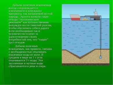 Добыча полезных ископаемых всегда сопровождается извлечением и ненужного мате...
