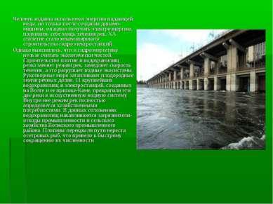 Человек издавна использовал энергию падающей воды, но только после создания д...