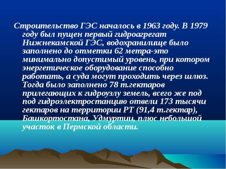 Строительство ГЭС началось в 1963 году. В 1979 году был пущен первый гидроагр...
