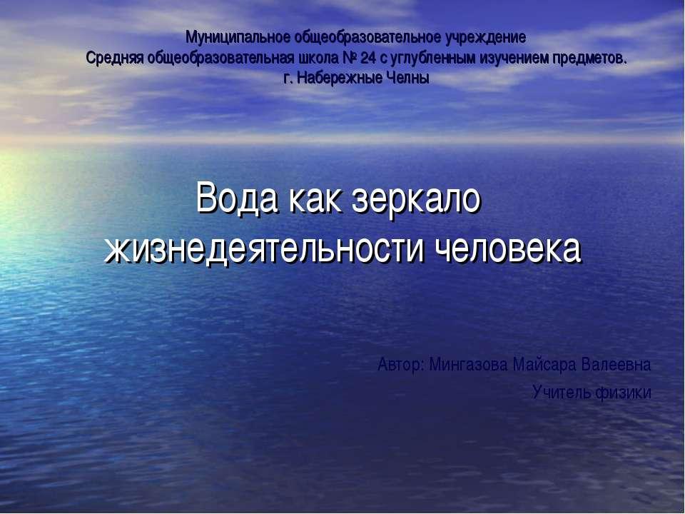 Вода как зеркало жизнедеятельности человека Автор: Мингазова Майсара Валеевна...