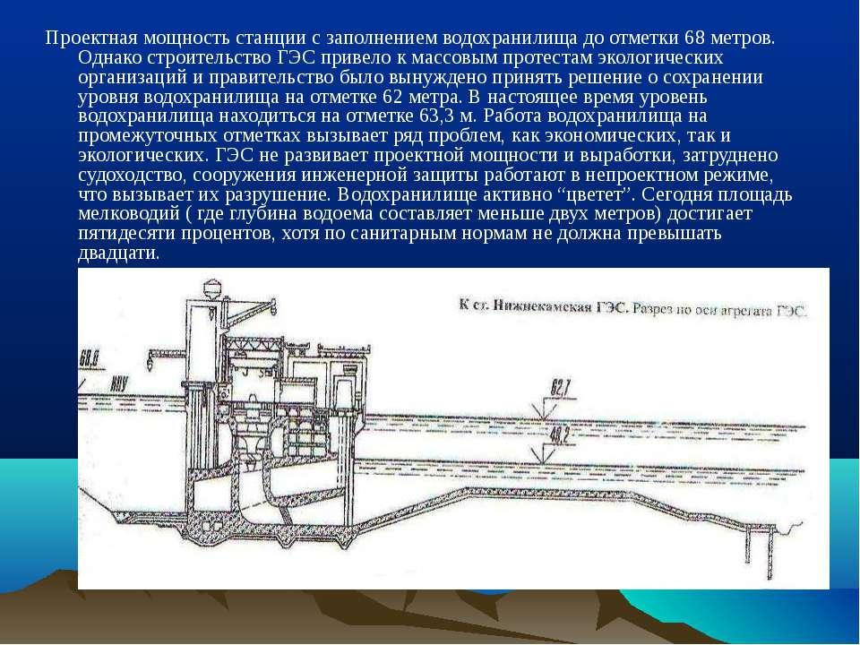 Проектная мощность станции с заполнением водохранилища до отметки 68 метров. ...