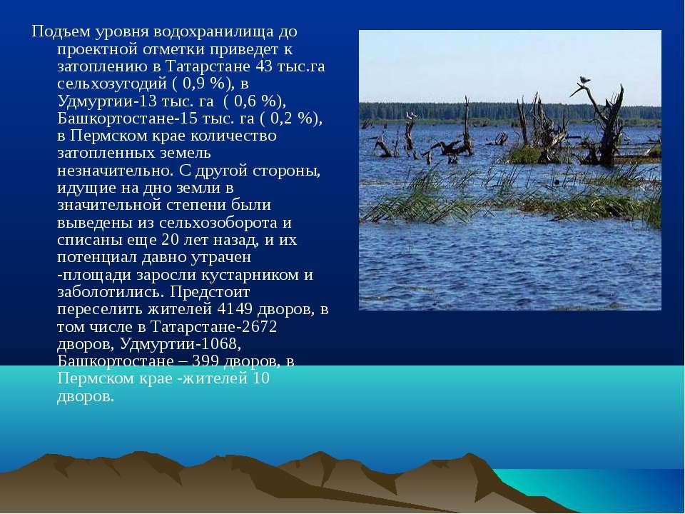 Подъем уровня водохранилища до проектной отметки приведет к затоплению в Тата...