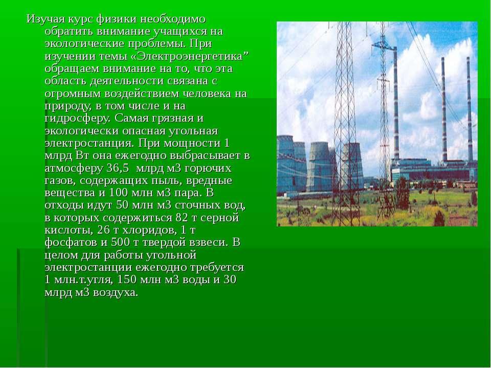 Изучая курс физики необходимо обратить внимание учащихся на экологические про...