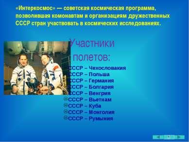 Чехословакия (ЧССР) Космонавты: Алексей Губарев и Владимир Ремек Дата: 2-10 м...