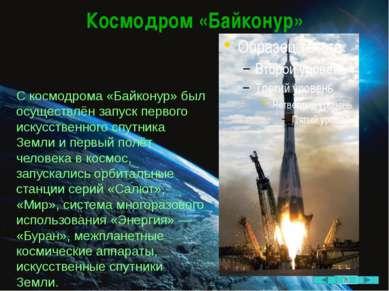 Источники информации: http://www.astronaut.ru/register/register-int.htm?reloa...