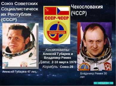 Польша(ПНР) Космонавты: Петр Климук и Мирослав Гермашевский Дата: 27 июня-5 и...