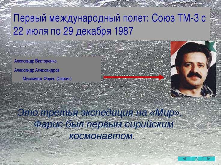 Космодром «Байконур» С космодрома «Байконур» был осуществлён запуск первого и...