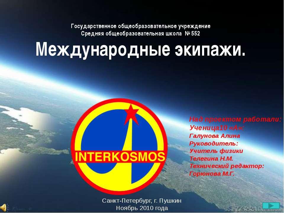 Государственное общеобразовательное учреждение Средняя общеобразовательная шк...