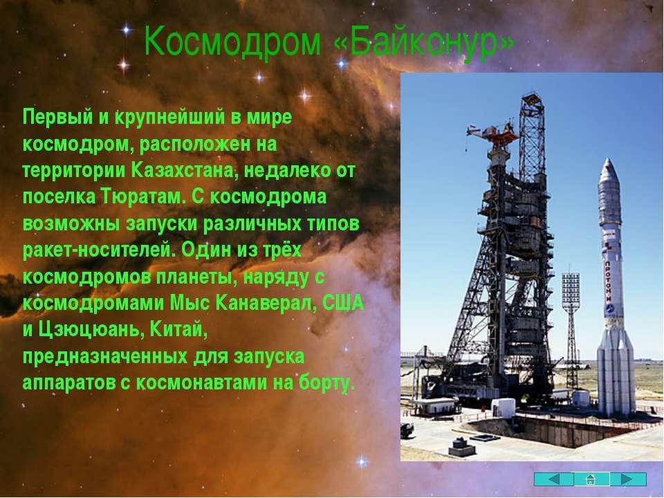 «Байконур» и ОС «МИР» 19 февраля 1986 с космодрома «Байконур» была запущена с...