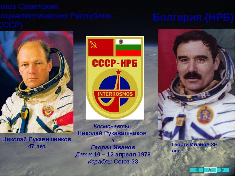 Союз Советских Социалистических Республик (СССР) Валерий Кубасов 45 лет. Венг...