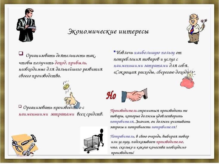 Экономические интересы Организовать деятельность так, чтобы получить доход, п...