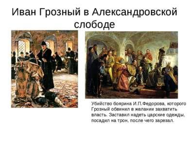 Иван Грозный в Александровской слободе Убийство боярина И.П.Федорова, которог...