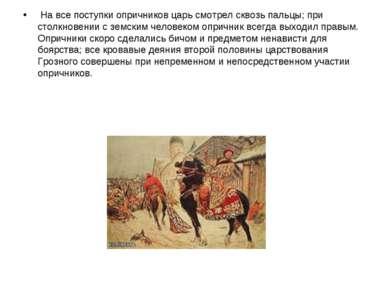 На все поступки опричников царь смотрел сквозь пальцы; при столкновении с зем...