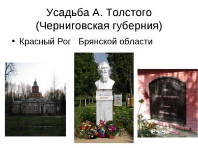 Усадьба А. Толстого (Черниговская губерния) Красный Рог Брянской области