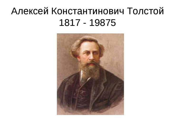 Алексей Константинович Толстой 1817 - 19875