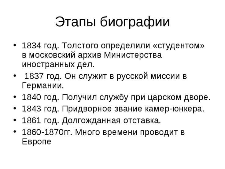 Этапы биографии 1834 год. Толстого определили «студентом» в московский архив ...