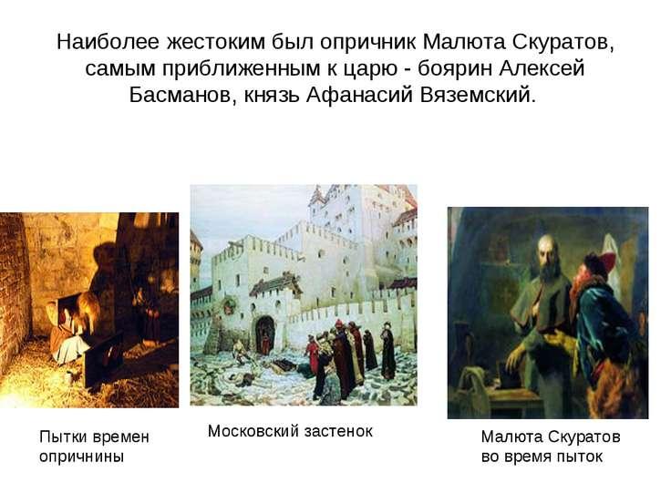 Наиболее жестоким был опричник Малюта Скуратов, самым приближенным к царю - б...