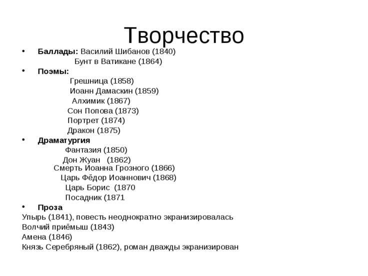 Творчество Баллады: Василий Шибанов (1840) Бунт в Ватикане (1864) Поэмы: Греш...