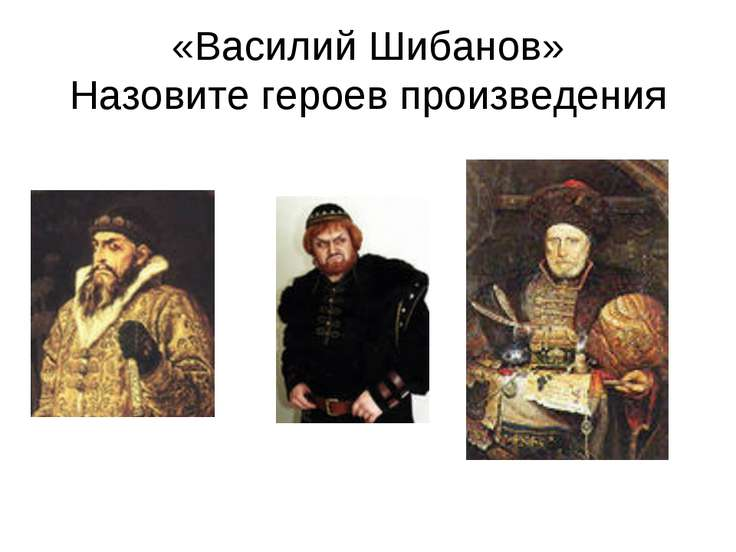 «Василий Шибанов» Назовите героев произведения
