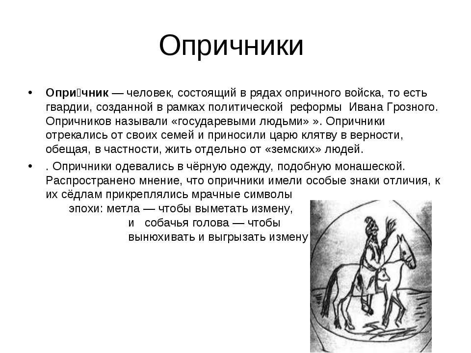 Опричники Опри чник— человек, состоящий в рядах опричного войска, то есть гв...