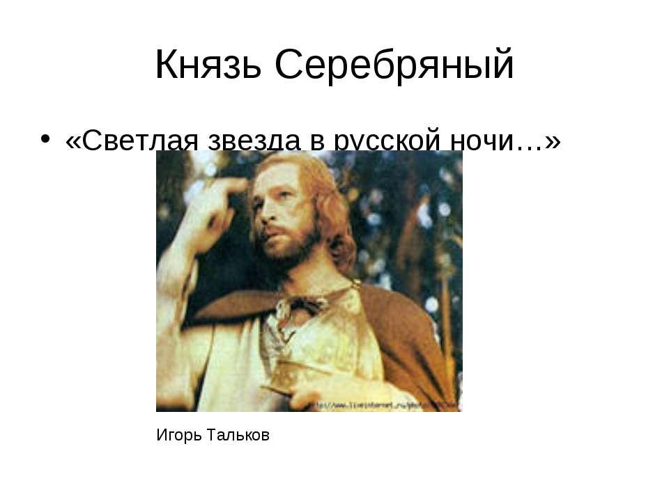 Князь Серебряный «Светлая звезда в русской ночи…» Игорь Тальков