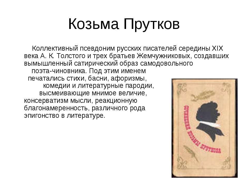 Козьма Прутков Коллективный псевдоним русских писателей середины XIX века А. ...