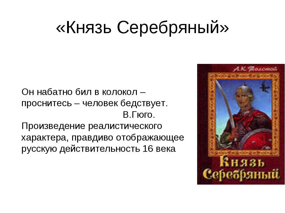 «Князь Серебряный» Он набатно бил в колокол – проснитесь – человек бедствует....