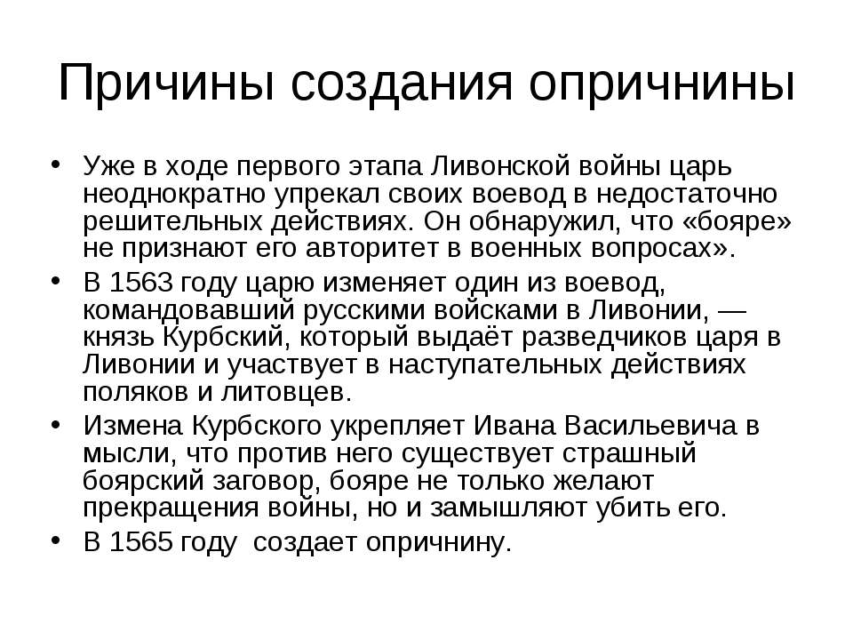 Причины создания опричнины Уже в ходе первого этапа Ливонской войны царь неод...