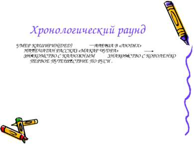 Хронологический раунд УМЕР КАШИРИН(ДЕД) АЛЕША В «ЛЮДЯХ» НАПЕЧАТАН РАССКАЗ «МА...