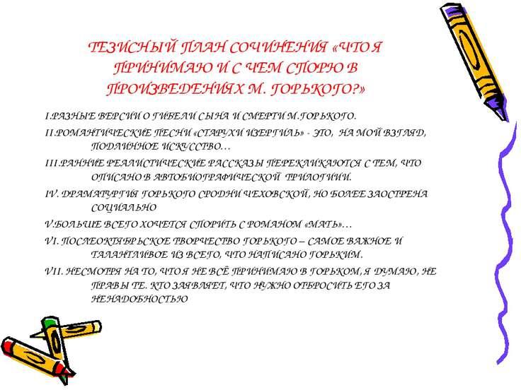 ТЕЗИСНЫЙ ПЛАН СОЧИНЕНИЯ «ЧТО Я ПРИНИМАЮ И С ЧЕМ СПОРЮ В ПРОИЗВЕДЕНИЯХ М. ГОРЬ...