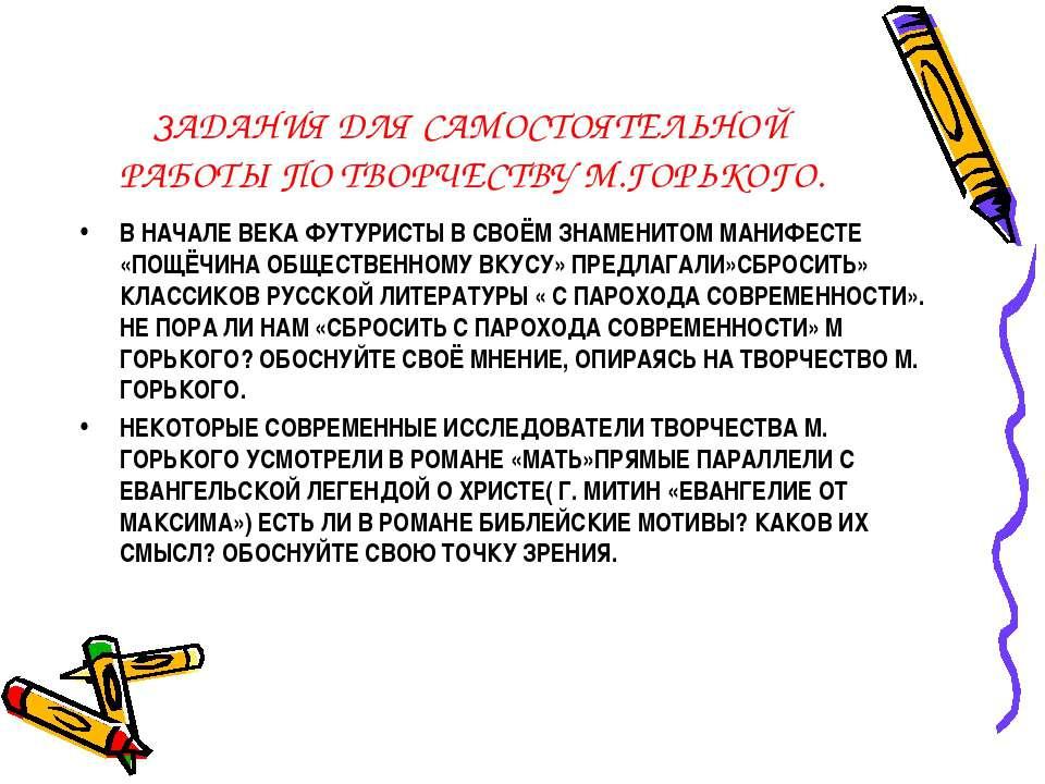 ЗАДАНИЯ ДЛЯ САМОСТОЯТЕЛЬНОЙ РАБОТЫ ПО ТВОРЧЕСТВУ М.ГОРЬКОГО. В НАЧАЛЕ ВЕКА ФУ...