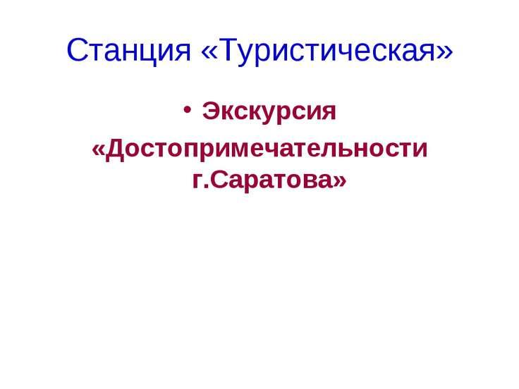 Станция «Туристическая» Экскурсия «Достопримечательности г.Саратова»