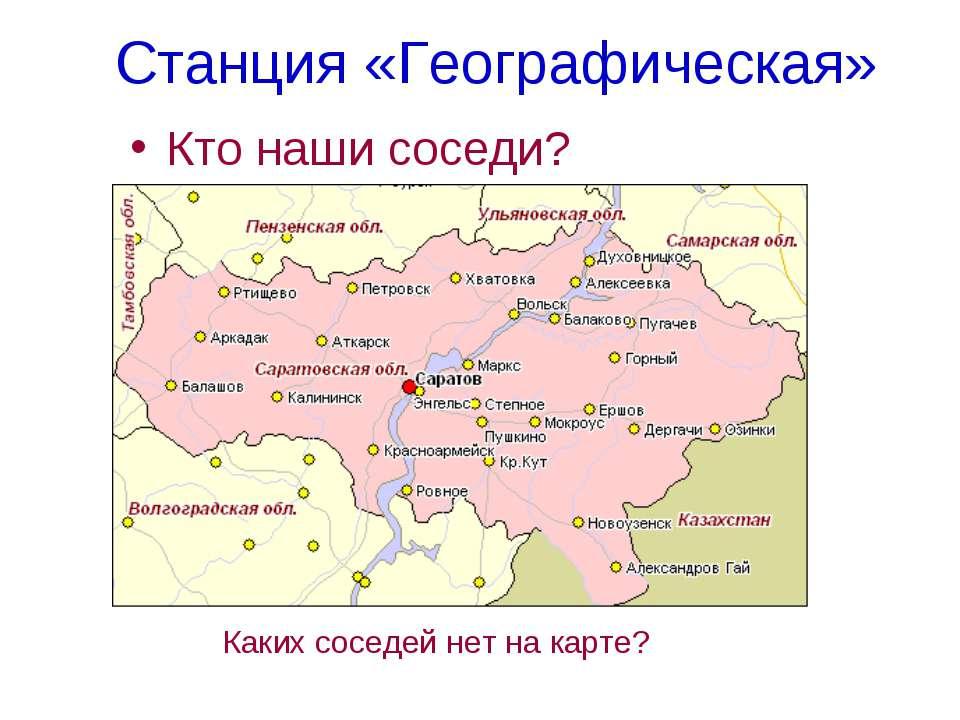 Станция «Географическая» Кто наши соседи? Каких соседей нет на карте?
