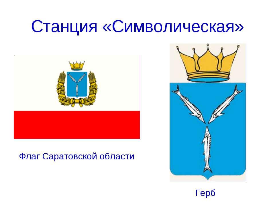 Станция «Символическая» Флаг Саратовской области Герб