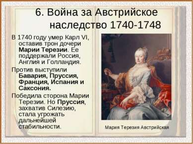 6. Война за Австрийское наследство 1740-1748 В 1740 году умер Карл VI, остави...