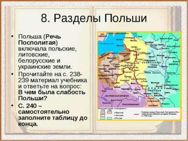 8. Разделы Польши Польша (Речь Посполитая) включала польские, литовские, бело...