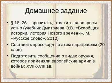 Домашнее задание § 18, 26 – прочитать, ответить на вопросы устно (учебник Дми...