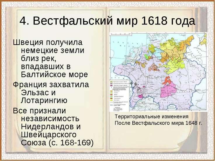 4. Вестфальский мир 1618 года Швеция получила немецкие земли близ рек, впадав...